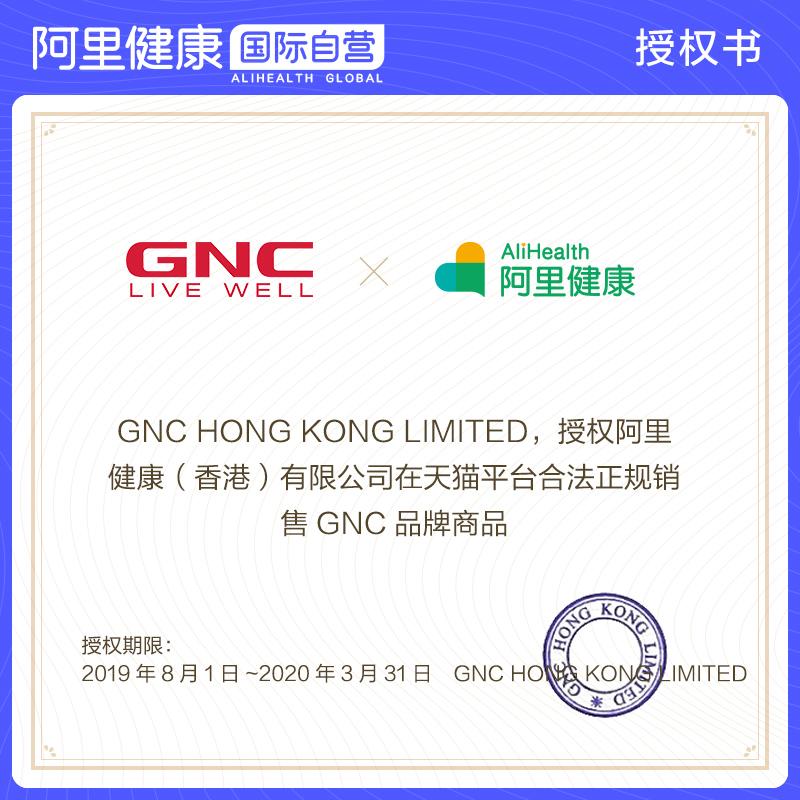 美国进口GNC健安喜快速加强关节型维骨力氨糖软骨素优骨力120片