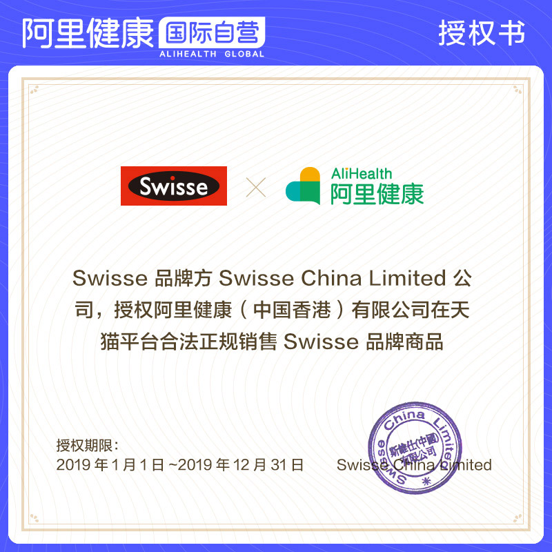 Swisse澳洲进口睡眠片助眠片 维护睡眠质量100粒