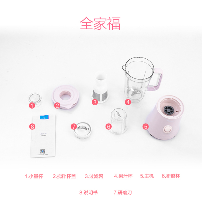 美的榨汁机家用水果小型全自动果蔬多功能炸果汁料理机便携榨汁杯