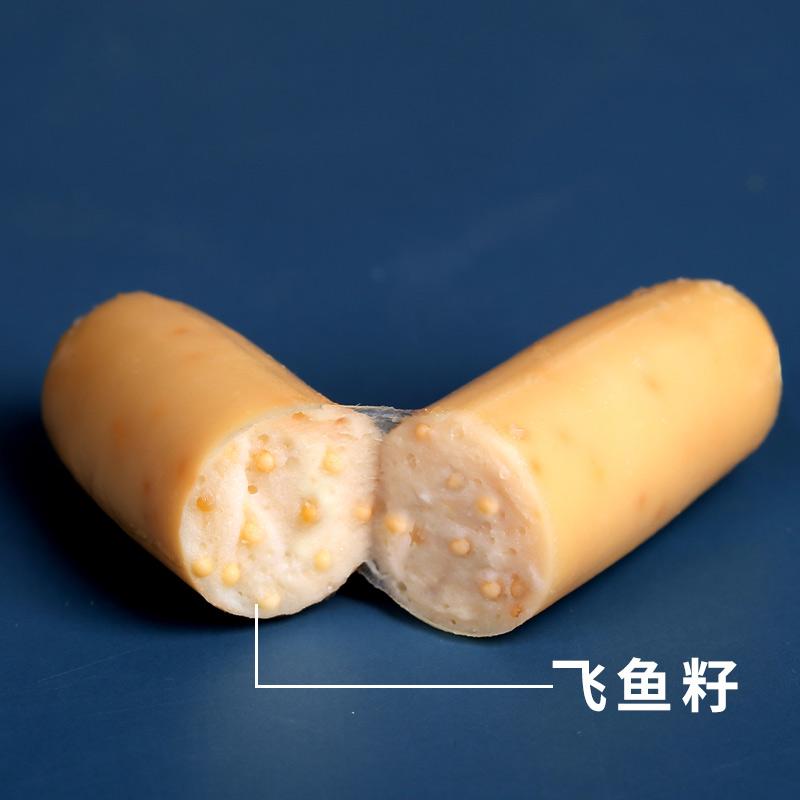 【橙子快跑】鳕鱼飞鱼籽肠低脂深海鱼肉肠孕妇即食低卡小零食解馋