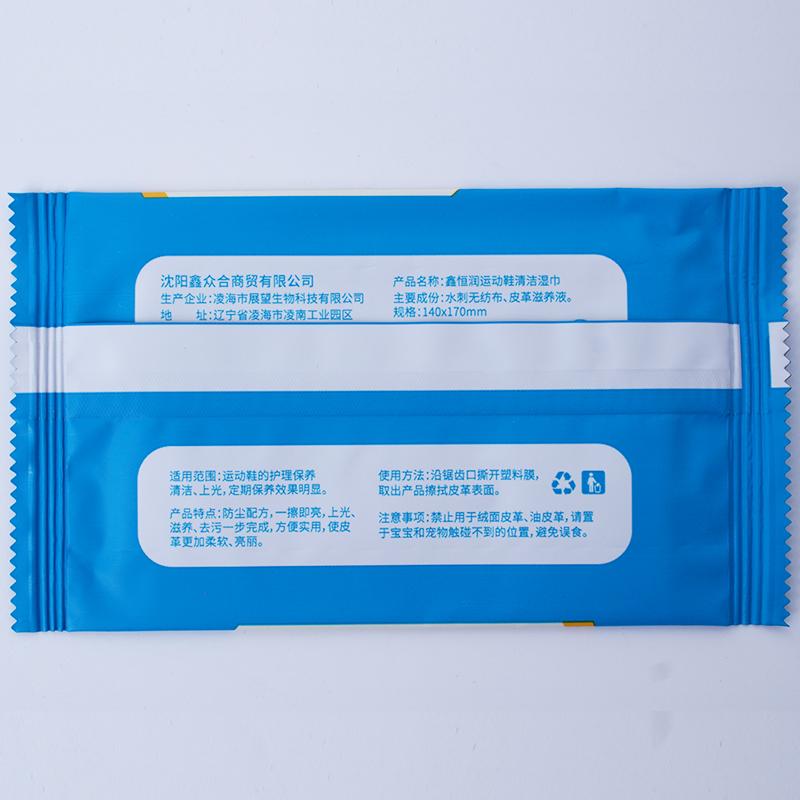 运动鞋湿巾纸10包100片独立包装旅游鞋小白鞋护理擦鞋神器湿纸巾
