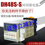 Infinite cycle delay time relay DH48S-S 1Z 2Z AC220VDC24C 380V transformer