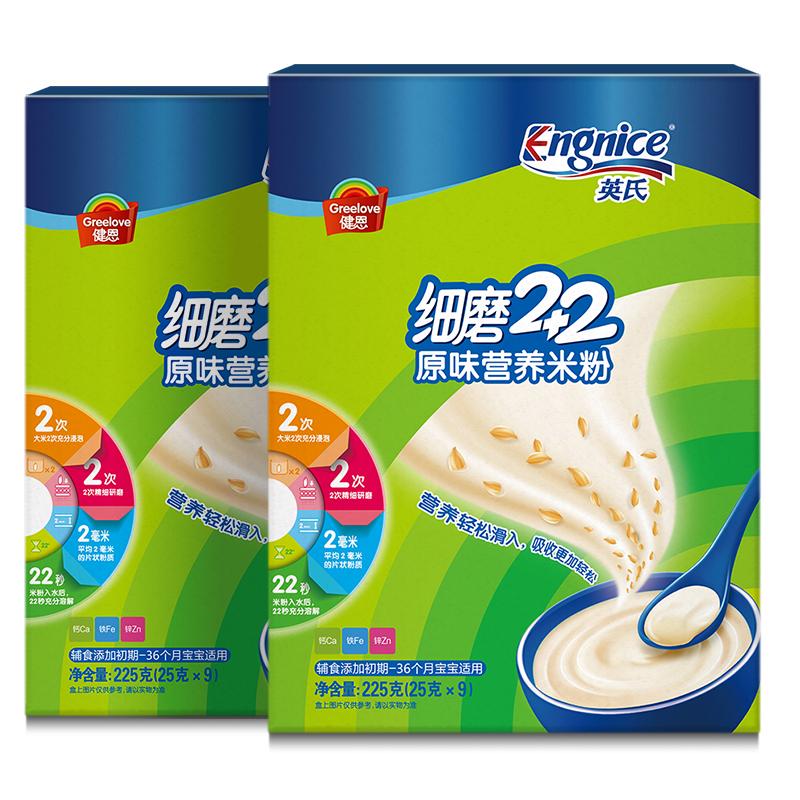英氏米粉2盒 米糊米粉 婴儿 辅食 6-36个月 儿童宝宝营养米粉1段