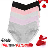Pregnant women's underwear low waist cotton cotton initial traceless underwear female antibacterial late pregnancy second trimester early pregnancy