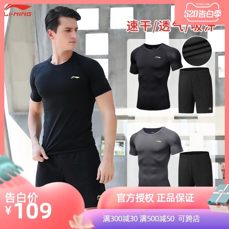 李宁健身服男套装两件套速干紧身衣训练服晨跑步运动健身房春夏