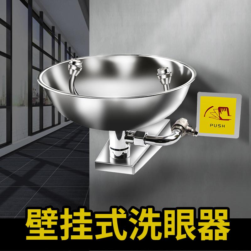 洗眼器验厂纯304不锈钢实验室双口挂壁式喷淋冲洗紧急洗眼器台式