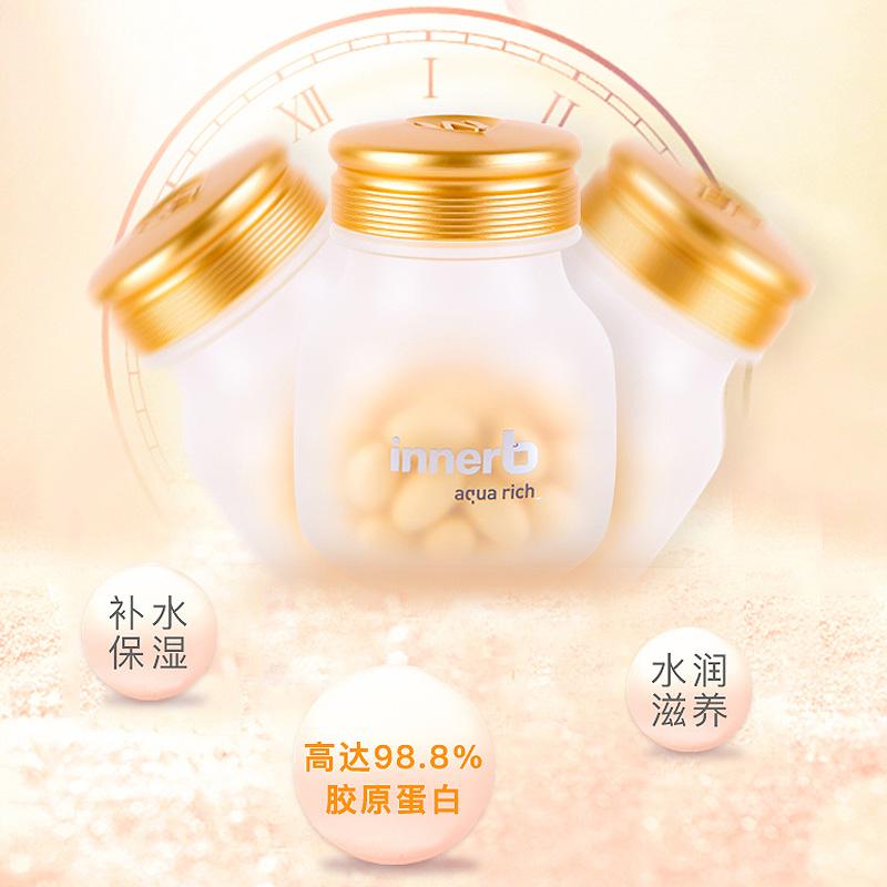 韩国进口innerb补水银行美白紧致cj玻尿酸口服胶原蛋白美颜胶囊*2