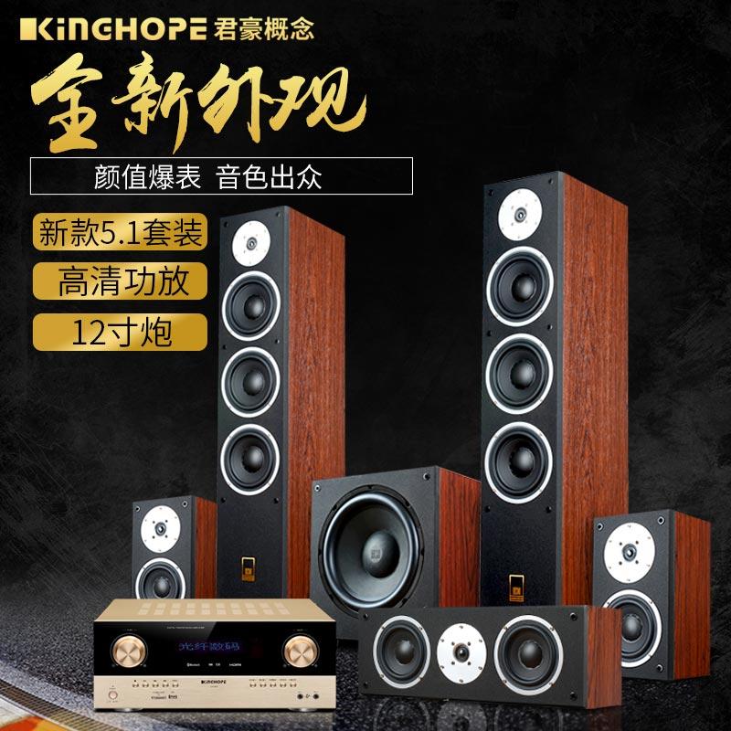 家用客厅音箱 5.1 双解码家庭影院音响套装 DTS 高清 636 KH KINGHOPE