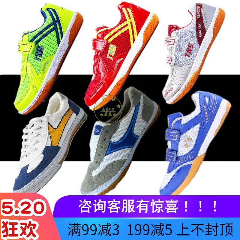 正品TNS泰諾斯兒童乒乓球鞋兒童訓練鞋 乒乓球鞋運動鞋 特價包郵