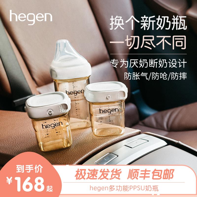 新加坡Hegen新生儿宽口奶瓶PPSU婴儿断奶神器大宝宝仿母乳耐摔