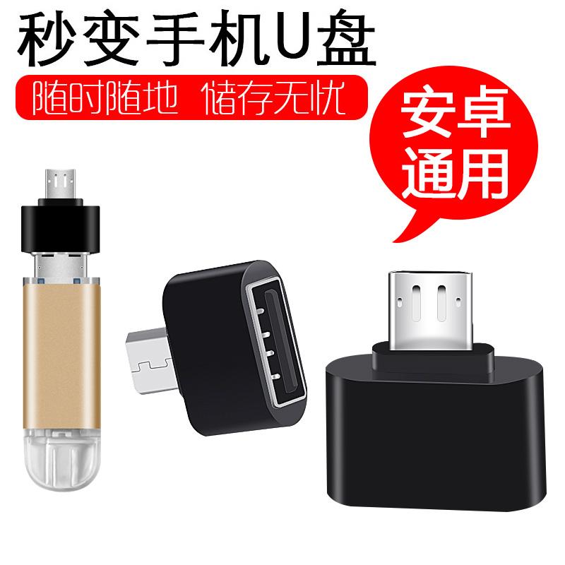 安卓otg数据线转接头华为小米oppovivo手机u盘转换器连接键盘鼠标