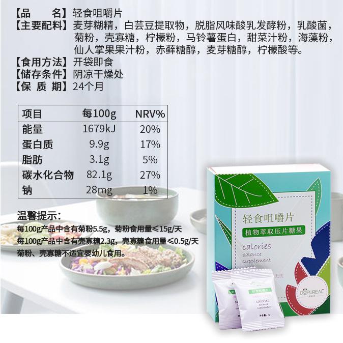 DOPUREAL多朴乐白芸豆膳食纤维大餐救星抗油抗糖嗨吃片非代餐