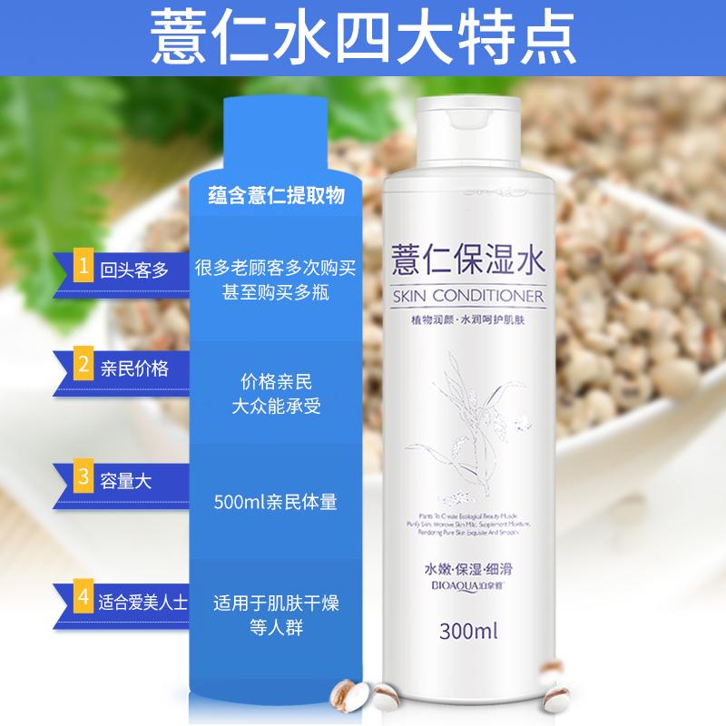 【第2-5件0元】薏仁水爽肤水保湿水 一瓶多用 护肤产品任选