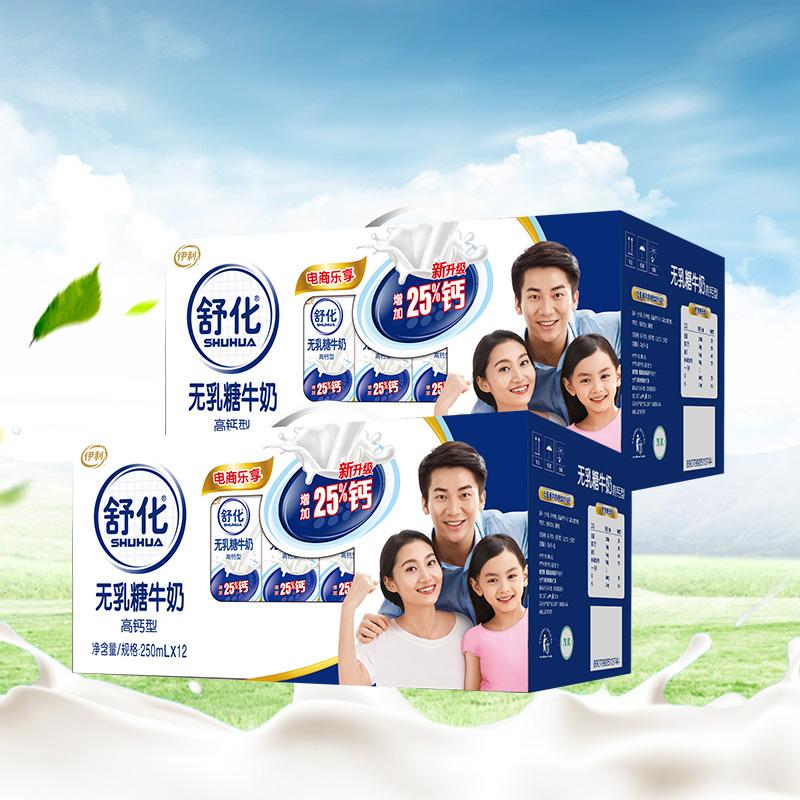 【包郵】伊利 舒化無乳糖牛奶-高鈣型 250ml*12*2箱