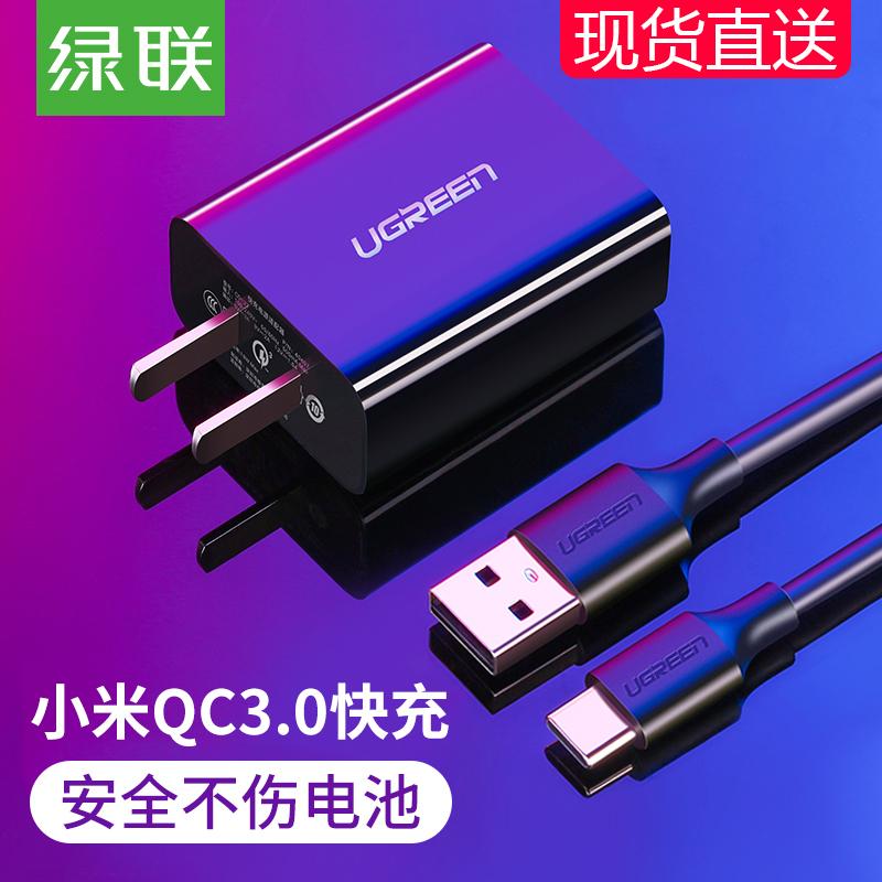 綠聯qc3.0快充充電器頭小米5六8se6八9九note3mix2s紅米k20note7pro三星s8s9黑鯊安卓手機閃充通用快速usb18W