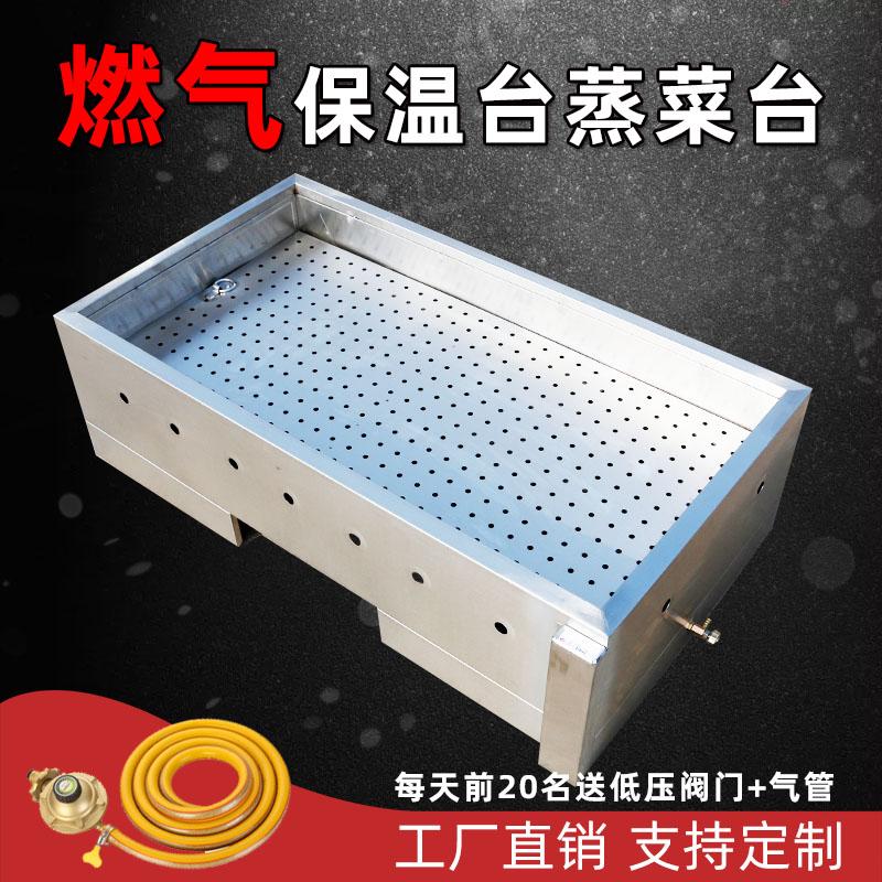 化气不锈钢保温售饭台