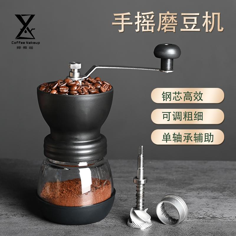 手搖磨豆機家用手磨咖啡豆研磨機手動可調節單軸承不鏽鋼芯可水洗