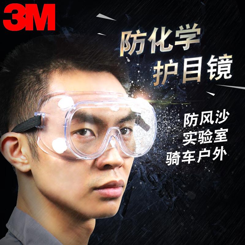 3m1621护目镜防冲击劳保防护眼镜打磨防飞溅防尘透明防风防沙眼镜【图5】