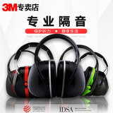 3M soundproof earcup sleep students with silent headphones anti-drying noise factory ear guard X5A