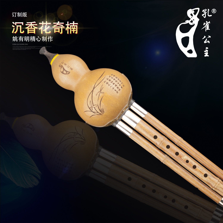 调民族乐器 f 调 b 调降 g 调 c 新品紫檀木沉香紫竹收藏级葫芦丝
