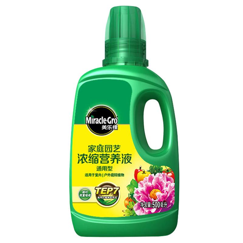 美乐棵营养液多肉土月季绿萝盆栽植物通用型水培家用花肥料复合肥