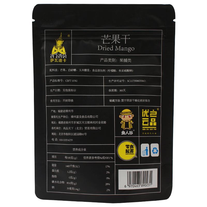 萨瓦迪卡泰式风味芒果干袋装水果芒果干蜜饯果脯休闲零食80g*3袋
