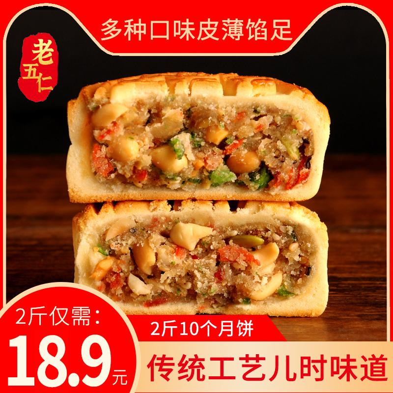 广式五仁月饼中秋节老式伍仁传统手工散装蛋黄莲蓉月饼糕点多口味