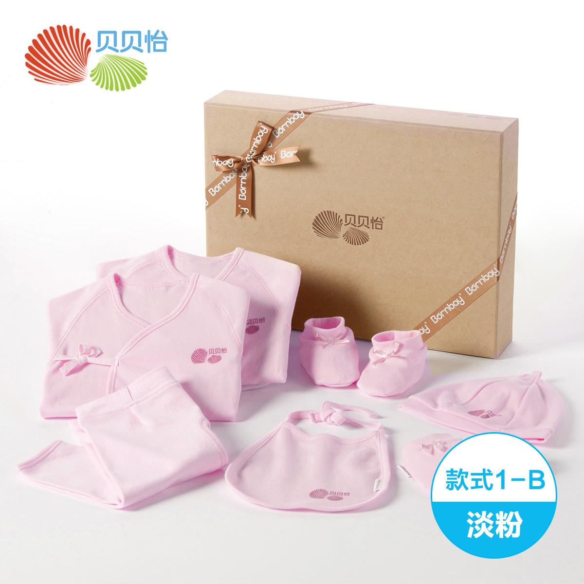 贝贝怡婴儿礼盒套装7件 纯棉新生儿衣服 宝宝满月礼百日礼