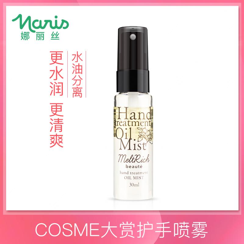 日本naris娜麗絲護手霜噴霧滋潤保溼補水 美白嫩膚夏季女防乾裂