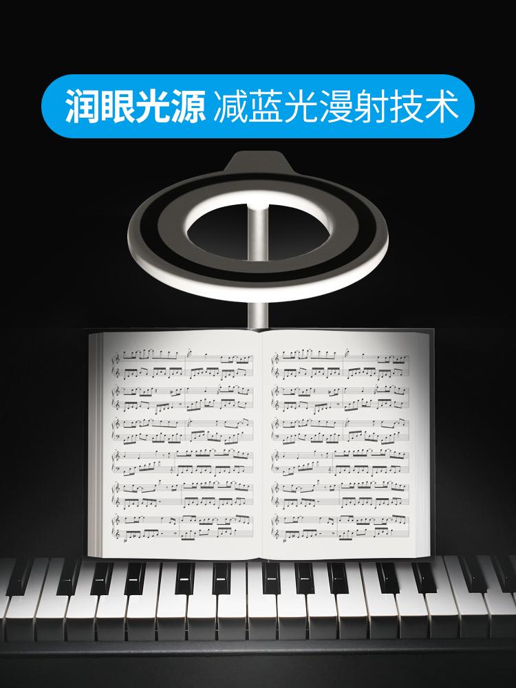 台灯钢琴灯乐谱灯led护眼书桌大学生读书儿童练琴专用护眼灯-给呗网