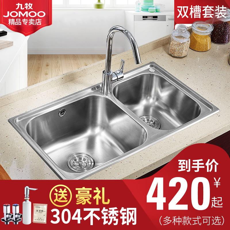 不锈钢洗菜盆洗碗池龙头套餐组合 304 九牧厨房水槽双槽套装 JOMOO
