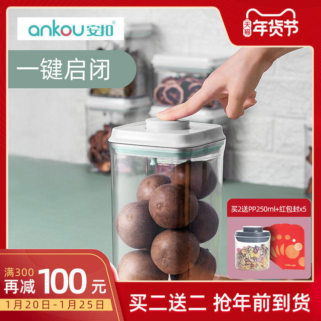 An buckle kitchen spice, cereals, dried fruit, hamster snacks, moisture-proof plastic sealed jar box, food grade storage jar glass