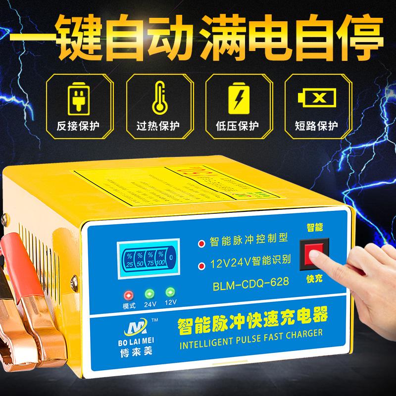 汽车摩托车电瓶充电器12v24v伏全智能纯铜自动修复型蓄电池充电机