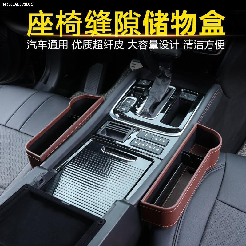 汽车扶手盒垫肘托h2h4h5h6h7h8h9车用座椅缝收纳储物盒 - 图1
