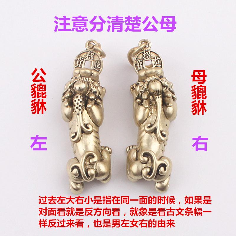 中国风铜饰纯黄铜貔貅钥匙扣挂件汽车链吊坠男女创意手工精品包邮主图