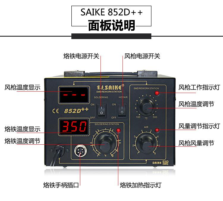 赛克 双数显热风枪拆焊台 二合一调温电烙铁 852D++维修焊接工具