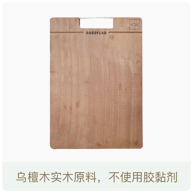 抖音同款:乌檀木实木切菜板砧板 老爸评测推荐