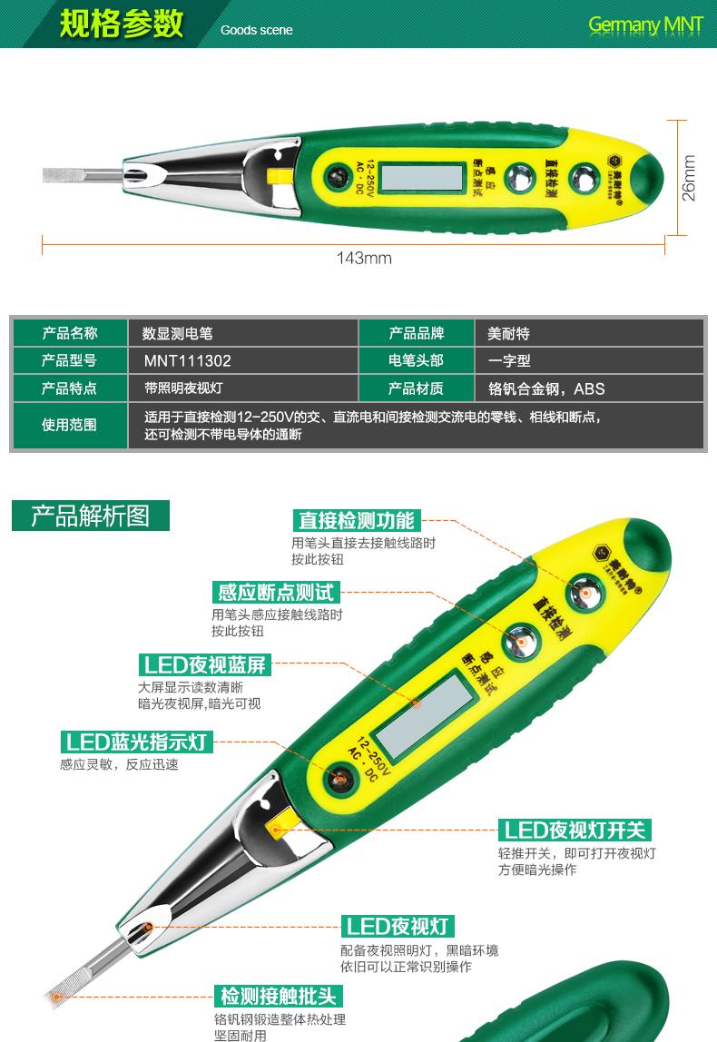 德国美耐特®测电笔多功能线路检测高精度数显数字断点断线测电笔