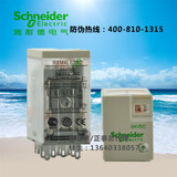 Original Schneider small intermediate relay RXM4LB2BD coil DC24V 14 feet