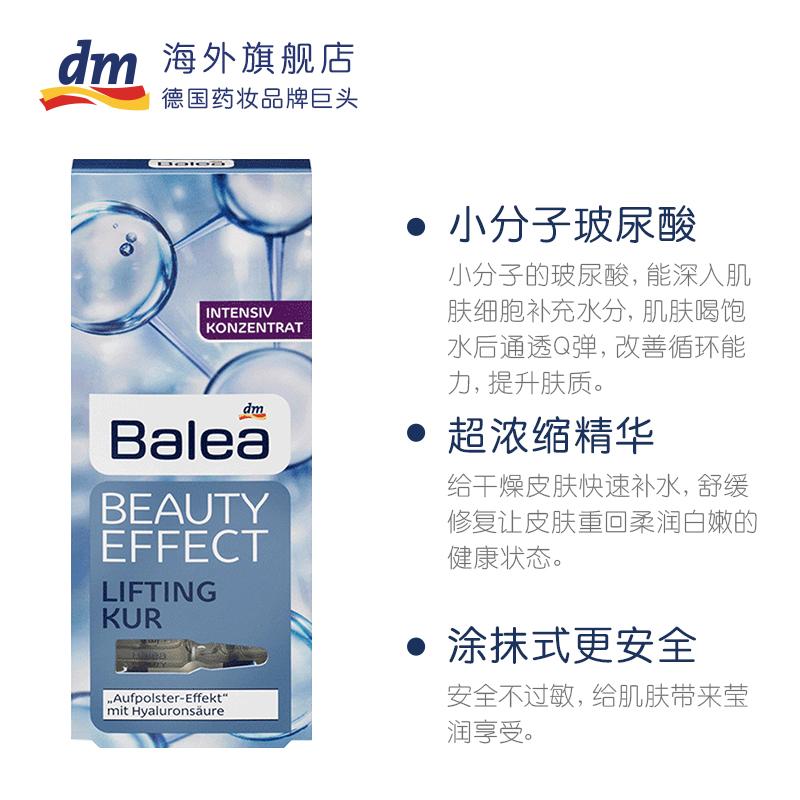 盒套組 6 玻尿酸涂抹式補水保濕濃縮精華原液安瓶 balea 芭樂雅 dm 德國