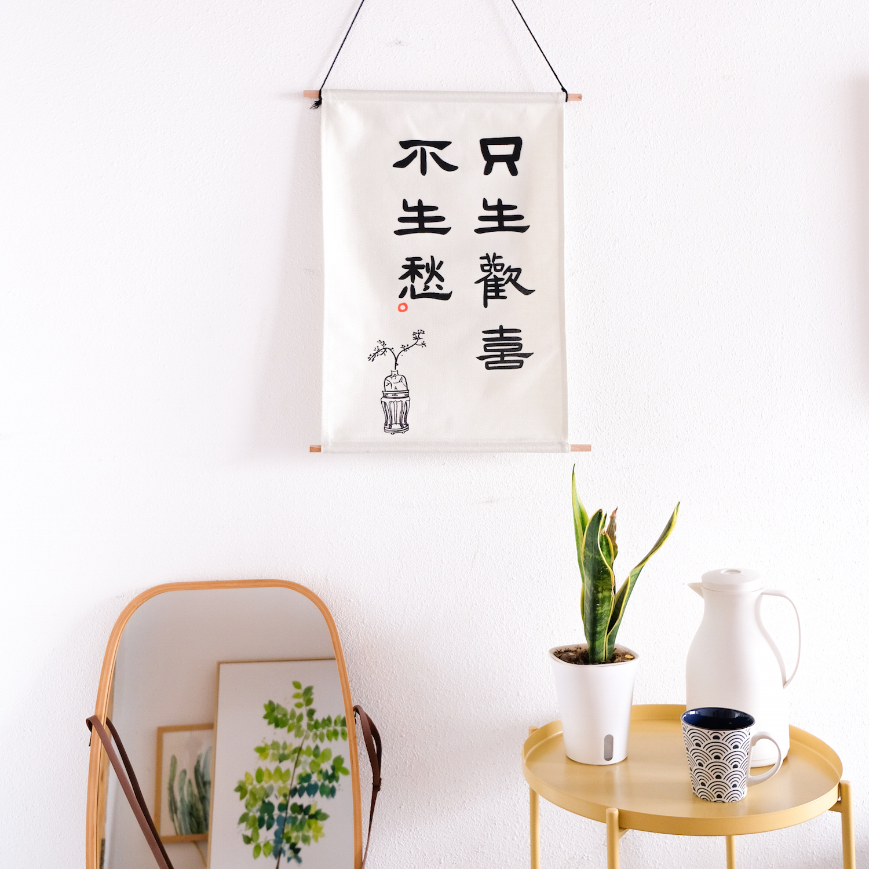 中式书法国风古风插画客厅卧室电表箱民宿挂毯装饰画挂布壁挂ins