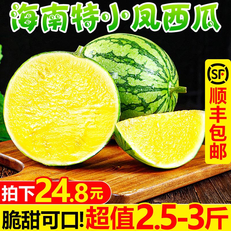 特小凤西瓜2.5-3斤 新鲜当季水果现摘黄心瓤甜瓜皮薄多汁单只包邮