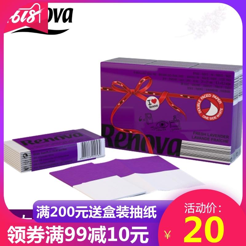 Renova瑞諾瓦餐巾紙小包紙巾手帕紙巾紫色+白色薰衣草香1條6小包