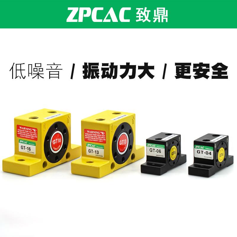 小型气动震动器振荡工业振动器GT-04/06/08/10/13/16/20/36/48/60