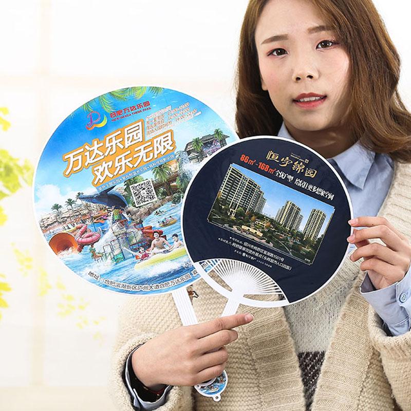 應援團扇芭蕉扇定做塑料扇宣傳扇 PP 促銷禮品廣告扇舞蹈扇子定制