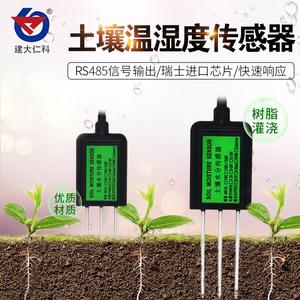 土壤温湿度传感器485高精度农业大棚土壤水分变送器电导率4-20mA