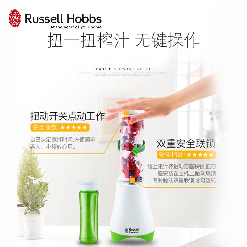 Russell Hobbs 领豪 家用小型多功能便携式榨汁机 21350-56C新低