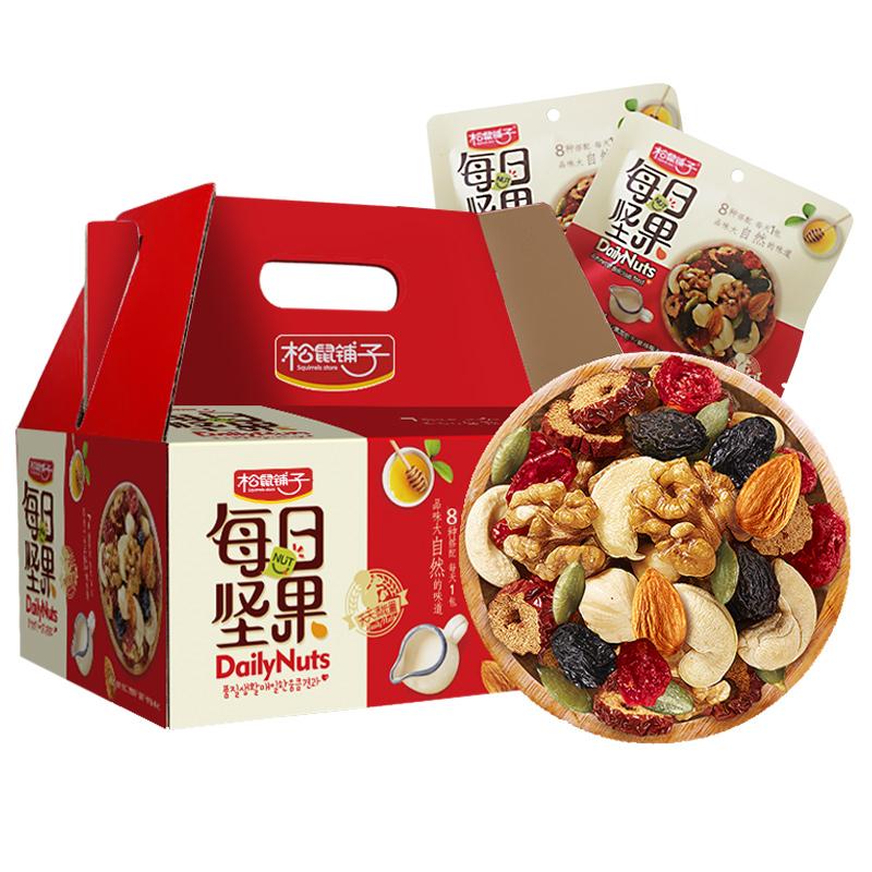 松鼠铺子每日坚果礼盒30袋零食大礼包综合果仁混合干果天天坚果