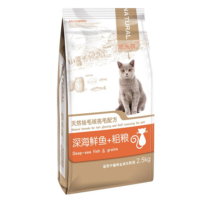 天然海洋鱼味猫粮2.5kg幼猫粮成猫粮食三文鱼5斤美毛去毛球包邮优惠券