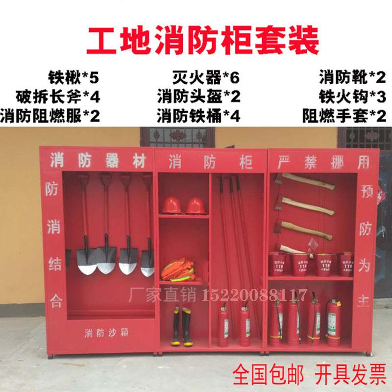 消防柜工具柜微型消防站消防箱应急器材柜建筑工地消防器材展示柜